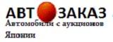 Компания АВТОЗАКАЗ