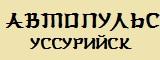 Компания АвтоПульс - Уссурийск