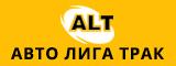 Компания AUTO-LIGA-TRUCK - запчасти ТОЛЬКО ДЛЯ ГРУЗОВИКОВ