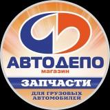 Компания АвтоДепоАртем