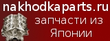 Компания Nakhodkaparts