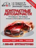 Компания Виктория Магазин автозапчастей