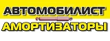 Компания АВТОМОБИЛИСТ