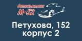 Компания Автокомплекс М-52