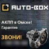 Компания AutoBox