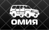 "автомагазин ""Омия"""
