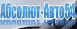 Компания Абсолют-Авто54