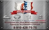 Компания ООО «ПАРТТОРГ»