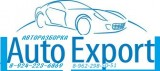 Компания Auto Export