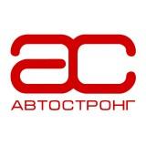Компания АвтоСтронг-М