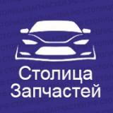 Столица Запчастей Новосибирск