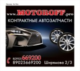 Компания Моторов
