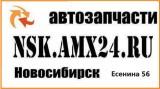 Компания AMX24.ru Новосибирск