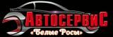 """Компания Автокомплекс """"Белые росы"""""""