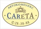 Компания Автокомплекс CAReta