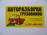 Компания Авторазборка грузовиков