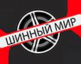 Компания Шинный мир