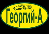 Компания Георгий-А
