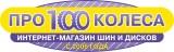 Компания про100Колеса