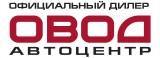 Компания Автоцентр ОВОД