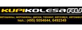 Компания kupikolesa.ru