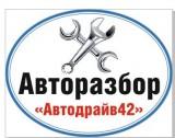 Компания Автодрайв42
