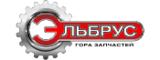 Компания Эльбрус-Запчасти