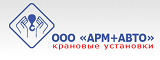 Компания ООО АРМ+АВТО