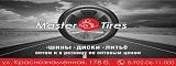 Компания Master Tires