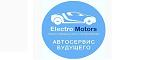 Компания Electro Motors