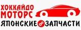Компания Hokkaido Motors