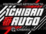 Компания ICHIBAN AUTO