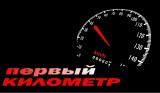 Компания Первый километр