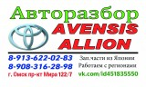 Компания Avtorazborka.55