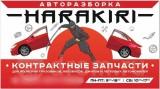 Компания Harakiri